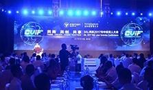 首届商用车价值链创新论坛暨3AL网系2017年中投资人大会圆